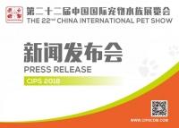重磅发布聚焦9月羊城 | 第二十二届中国国际宠物水族展新闻发