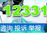 12331举报卖狗肉真的管用!北京一鲜米餐厅被处罚