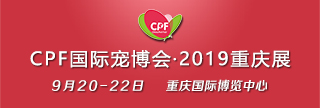 CPF宠博会2019进军重庆,打造高品质