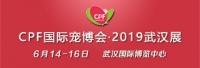 【CPF国际宠博会】官宣:2019武汉展将于6月14-16日