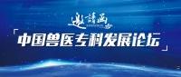 中国兽医协会引领兽医专科化体系建设,5月22日落地东西部大会
