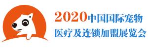 2020中国国际宠物医疗及连锁加盟展览会