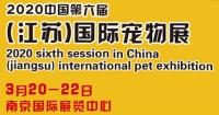 2020年3月20-22日南京国际展览中心盛大举办