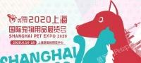 2020上海国际宠物用品展览会丨选择上宠展的十大理由
