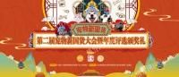 中国造,正当潮,第二届宠物新国货大会12月18-19日青岛见