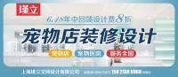 瑾立空间设计(上海)有限公司