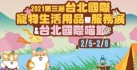 21年宠物展会速递 | 4月、5月成本年度展会繁忙季,每月1