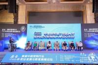首届中国宠物行业职业发展与教育高峰论坛圆满落幕!