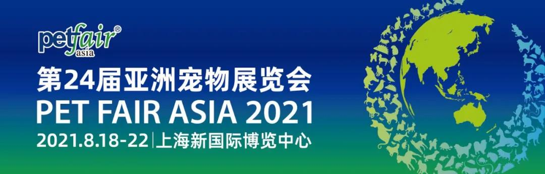 第24届亚洲宠物展 免费门票入口