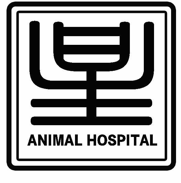 宠物医师1名
