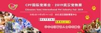 6月CPF武汉展线上门票优惠预售火热开启,和宠物一起狂欢吧!