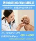 新疆畜博会暨西北小动物诊疗技术展览会