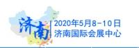 2020年5月8-10日第七届济南展