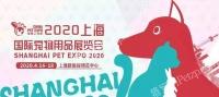 2020年上海国际宠物用品展会:选择上宠展10大理由