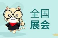 """关于""""第七届北京国际宠物用品展览会"""" 延期举办的通知"""