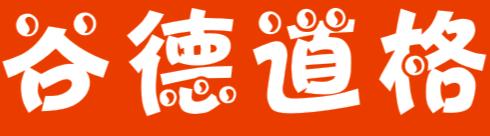 北京谷德道格宠物用品店