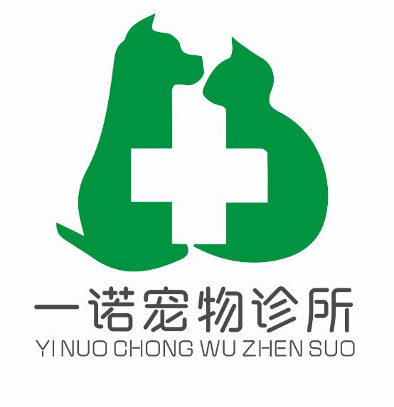 宁海县一诺宠物诊所