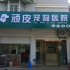 南京顽皮宠物医院