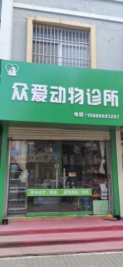 山东青岛平度众爱动物诊所