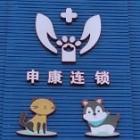 上海申康宠物诊疗有限公司周浦分公司