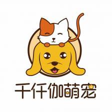北京千仟伽萌宠有限责任公司