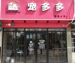 上海浦东新区浦兴路街道茉宠宠物店