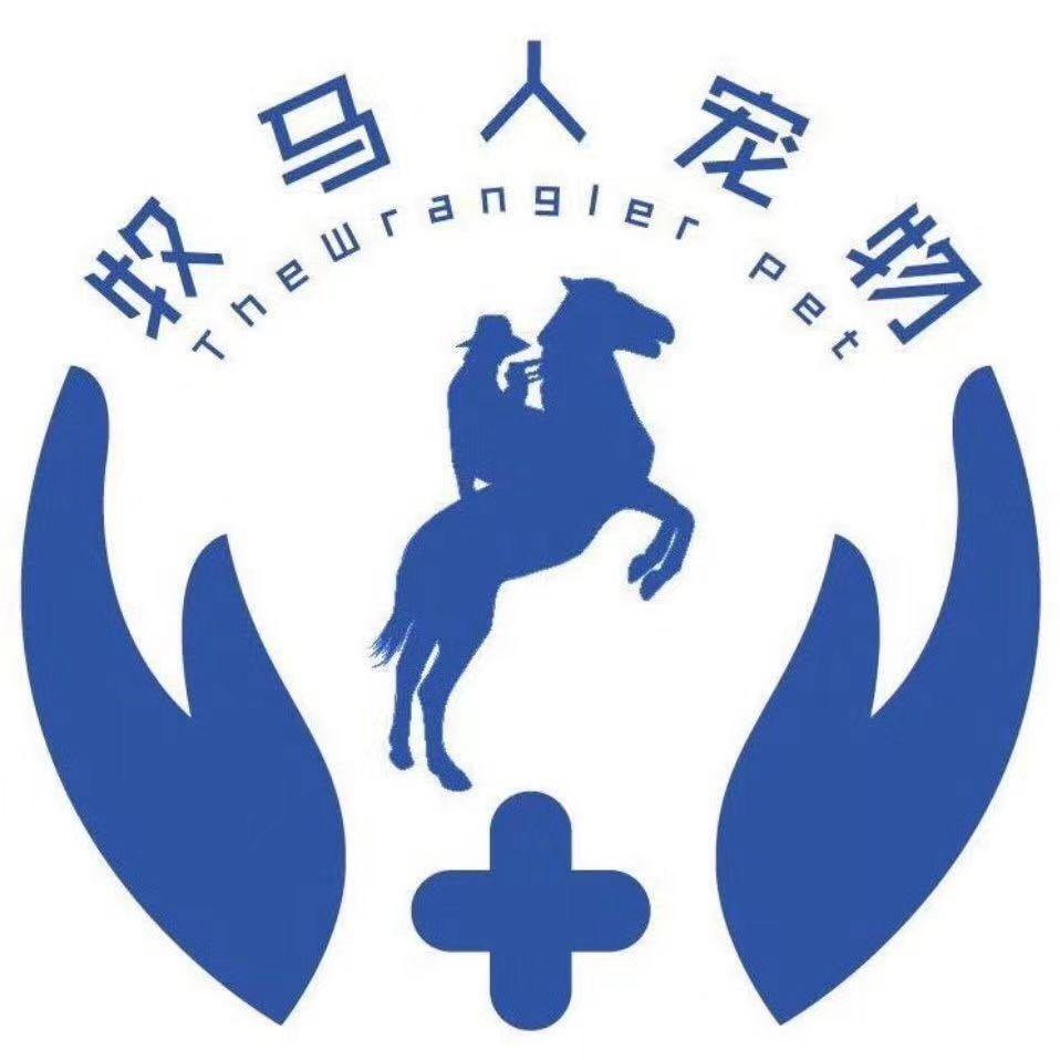 丹阳市牧马人宠物医院有限公司