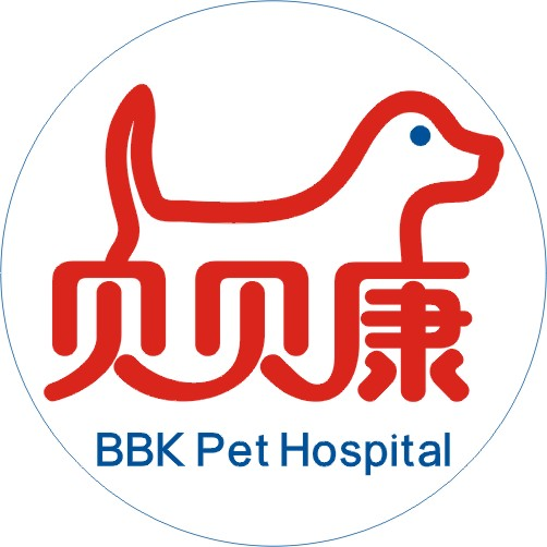 湖南长沙市贝贝康宠物医院
