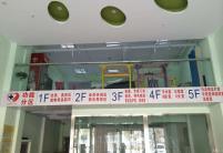 河北秦皇岛众乐福动物医院