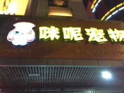 江苏苏州咪呢宠物