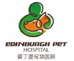 大连开发区爱丁堡宠物医院