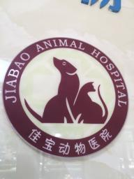 杭州佳宝动物医院
