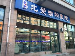 黑龙江哈尔滨北爱动物医院