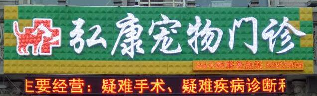 大庆市弘康宠物门诊