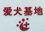 浙江省桐乡市爱犬基地宠物医院