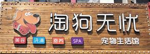 北京淘狗无忧宠物