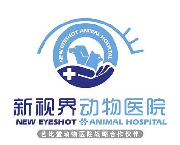 天津新视界宠物医院