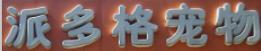 北京丰台派多格宠物店【汇锦苑店】