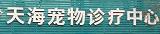 天津红桥天海宠物诊疗有限公司