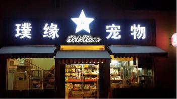 上海璞缘宠物