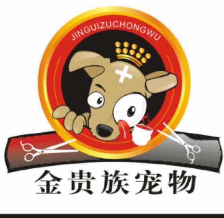 山东莱芜金贵族宠物生活馆