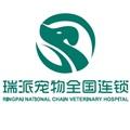广州瑞派宠物管理有限公司