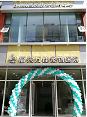 天津市河东区福兴动物医院(中国农业大学临床兽医硕士诊疗中心)