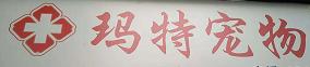 深圳玛特宠物医院