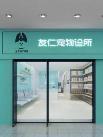 贵阳友仁宠物诊所