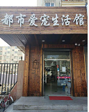 北京顺义都市爱宠生活馆