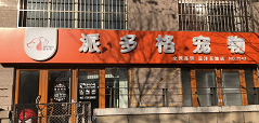 北京朝阳派多格加盟店