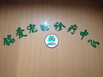 柳州市铭爱宠物诊疗中心