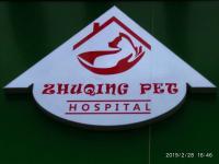 筑清宠物医院