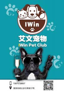 河北省沧州艾文名犬俱乐部